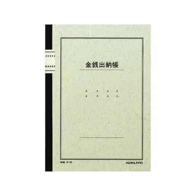 コクヨ 金銭出納帳 B5 チ-15(50枚入)