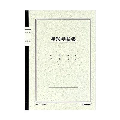 コクヨ 手形受払帳 A5 チ-67N(40枚入)