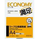 コクヨ ワープロ用感熱紙 エコノミー満足タイプ A4 タイ-2014 100枚入