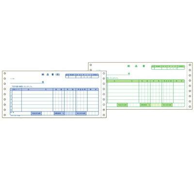 コクヨ 連続伝票用紙 帳票単位税額欄付き 納品書 税抜 2p   ec-テ1050