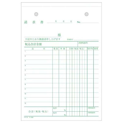 コクヨ NC複写簿ノーカーボン3枚納品書(請求付き)B6タテ型12行50組 ウ-332