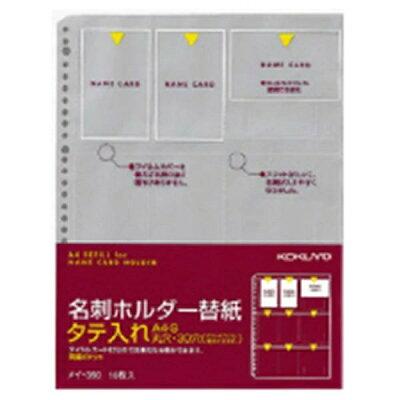 コクヨ 名刺ホルダー替紙A4 メイ-390