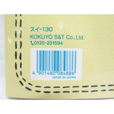 コクヨ 家計簿 B5 スイ-13