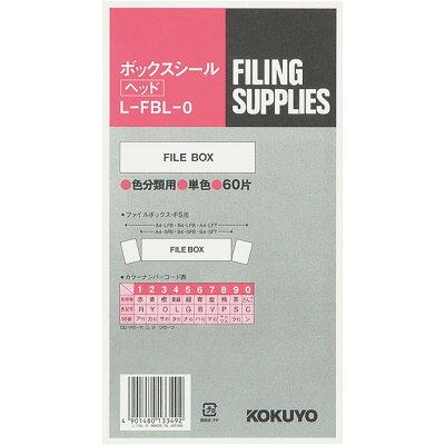 コクヨ ボックスシール ヘッド ハードカラー 背幅10cm用 さんご60片入 L-FBL-0