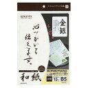 KOKUYO インクジェットプリンタ用紙和紙B5 KJ-W120-5