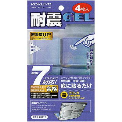 コクヨ 耐震ゲルベース 40×40mm 透明 EAS-TS11T
