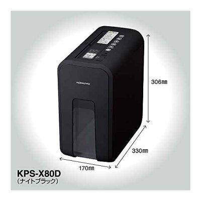 KOKUYO RELISH シュレッダー KPS-X80D