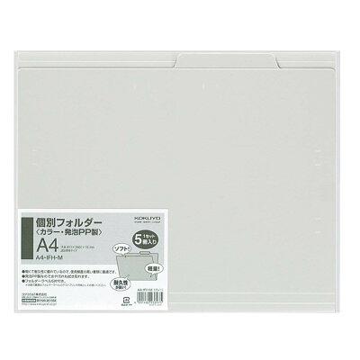 コクヨ 個別フォルダー PP製 A4 グレー A4-IFH-M(5コ入)