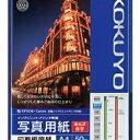KOKUYO インクジェットプリンタ用紙 写真用紙 高光沢 厚手 A4 KJ-D11A4-50