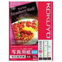 KOKUYO インクジェット用写真用紙 セミ光沢紙 KJ-J14A4-10
