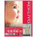 KOKUYO 印刷用紙 KJ-G13A4-100