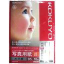 コクヨ インクジェットプリンタ用紙 写真用紙 光沢紙 光沢・厚手 B5 10枚 KJ-G13B5-10