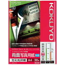 KOKUYO 印刷用紙 KJ-J23A4-30