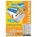 KOKUYO インクジェットプリンタ用紙 両面印刷用 KJ-M26A3-30