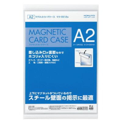 コクヨ マグネットカードケース 掲示用タイプ A2 マク-E612W マク-E61