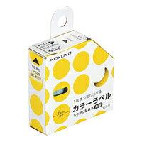 コクヨ/カラーラベル しっかり貼れる 丸型 φ15mm 黄 550片