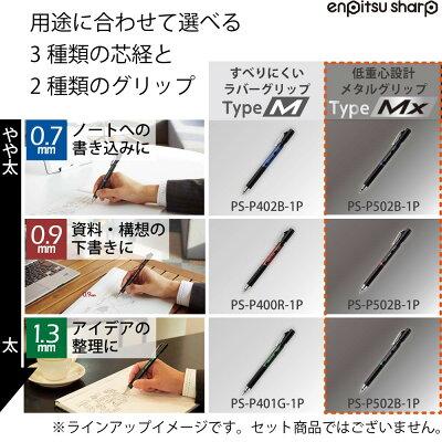 鉛筆シャープMX 0.9 PS-P500R1P
