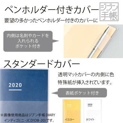 コクヨ ジブン手帳 DIARY 手帳 2020年 A5 スリム ホワイト ニ-JCD1W-20