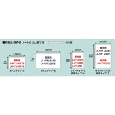 コクヨ まとめノートふせん メ-NT100BTS