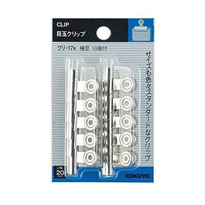 目玉クリップ(極豆)パック クリ-17