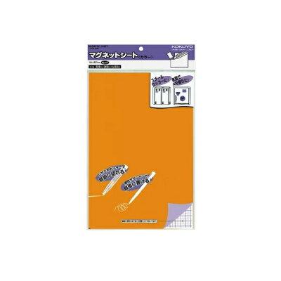 コクヨ マグネットシート maku-301YR オレンジ コクヨ