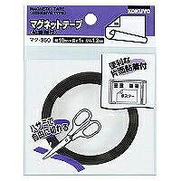 コクヨ マグネットテープ 粘着剤付き 1.2mm厚 10×1000mm マク-350