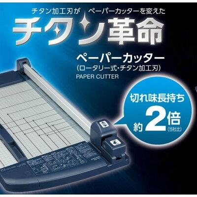 コクヨ ペーパーカッター用刃受 DN-600C