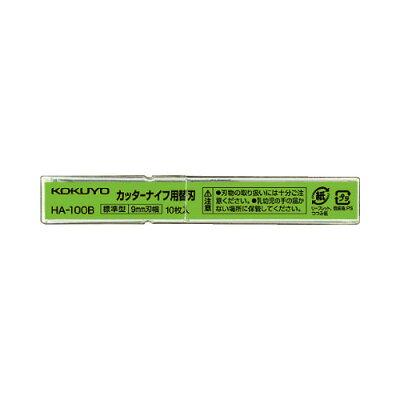 コクヨ カッターナイフ替刃 HA100B