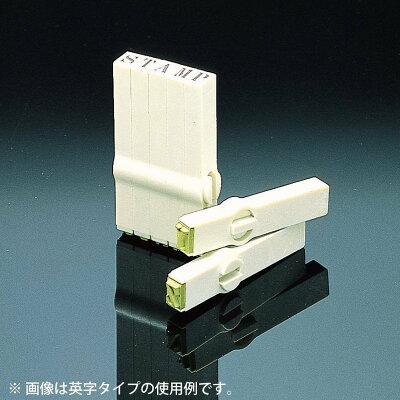 コクヨ KOKUYO 51045524 エンドレススタンプ 数字5号 明朝体 IS-105