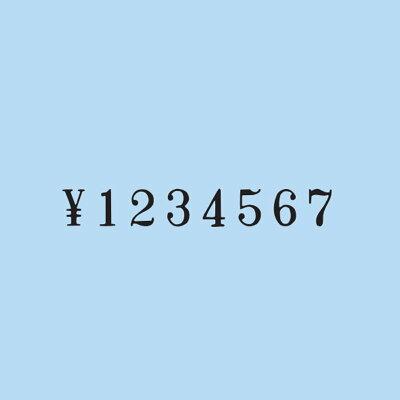 コクヨs&t 回転印 欧文数字5号6連 明朝体 is-5-6