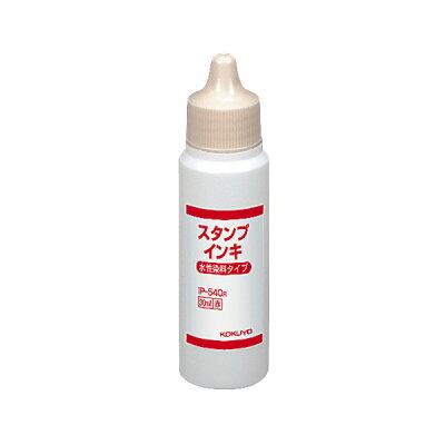 コクヨ スタンプ台 水性染料タイプ 補充液 容量30ml 赤 IP-540R