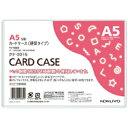 コクヨ カードケース 硬質 クケ-3015