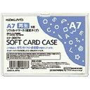 コクヨ ソフトカードケース クケ-3067N