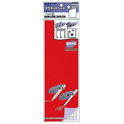 コクヨ マグネットシート カラー環境対応 300×100×t0.8 赤 マク-E300R