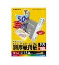 KOKUYO 印刷用紙 LBP-F32