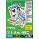 KOKUYO 印刷用紙 LBP-FH1830