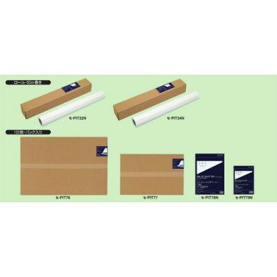 KOKUYO インクジェットプロッター用ナチュラルトレペ紙A4 セ-PIT79