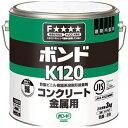 コニシ ボンド K120 3kg