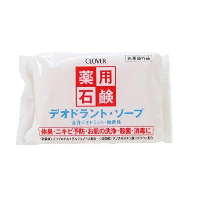 薬用デオドラントソープ(90g)