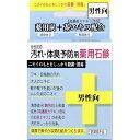 汚れ・体臭予防薬用石鹸 男性向 CTY-SM(80g)