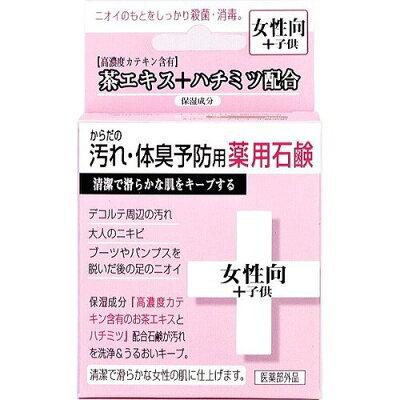 汚れ・体臭予防薬用石鹸 女性向 CTY-SF(80g)