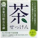 茶せっけん(80g)