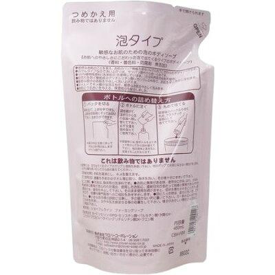 敏感なお肌のための泡のボディソープ 詰替(450ml)
