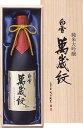 小西酒造 超特撰白雪大吟醸萬歳紋(原酒)720ml瓶詰
