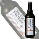 小西酒造 KONISHIビールショコラプレミアム330ML瓶