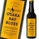小西酒造 OSAKA BAY BLUES330ml瓶詰