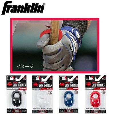フランクリン FRANKLIN MLB 親指用 バットグリップ 10329