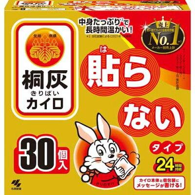 カイロ/桐灰 ハンドウォーマー 箱入り(30コ入)
