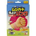 ムシガード 虫よけリング 子供用 ピンク(1パック)
