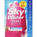 スカイウォーター ゼロ ライチ味 1L用(10袋入)